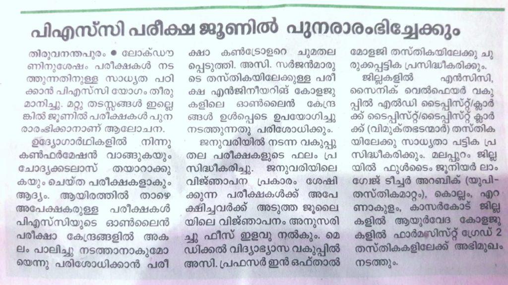 Kerala PSC Exams June 2020