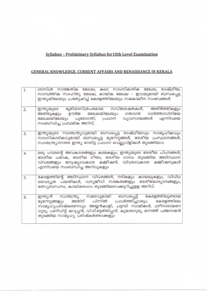 kerala psc 10th level screening test general knowledge, current affairs and renaissance in kerala syllabus